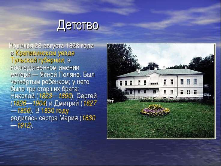 Детство Родился 28 августа 1828 года в Крапивинском уезде Тульской губернии, ...