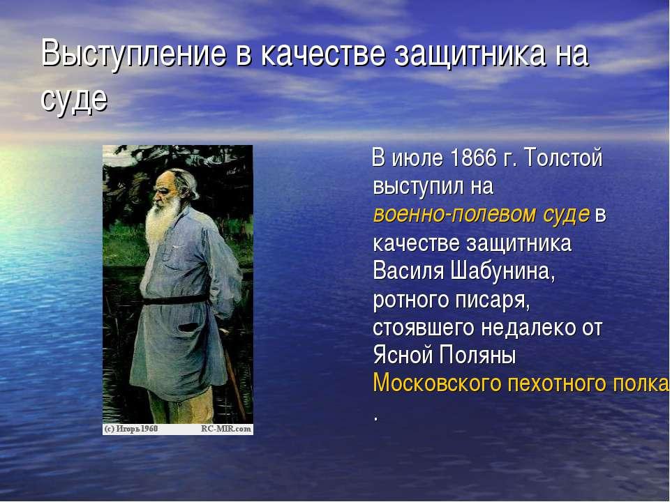 Выступление в качестве защитника на суде В июле 1866 г. Толстой выступил на в...