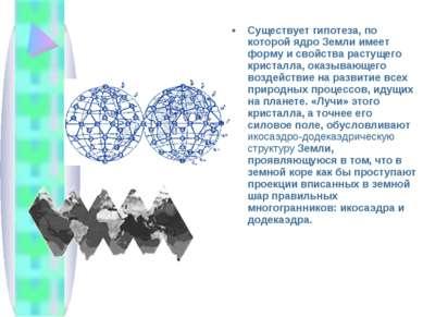 Существует гипотеза, по которой ядро Земли имеет форму и свойства растущего к...