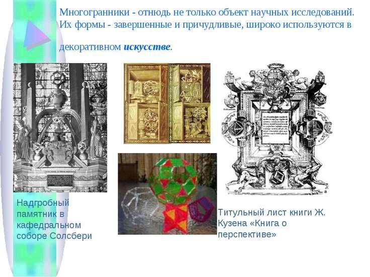 Многогранники - отнюдь не только объект научных исследований. Их формы - заве...