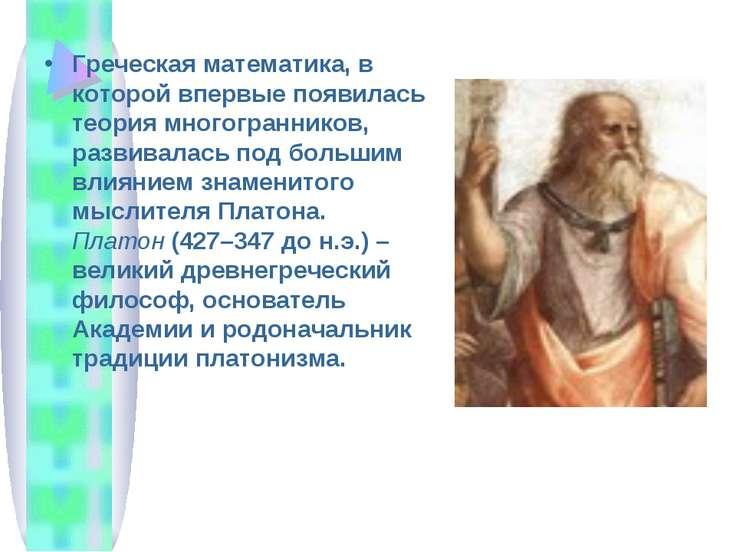 Греческая математика, в которой впервые появилась теория многогранников, разв...