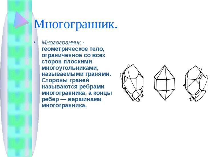 Многогранник. Многогранник - геометрическое тело, ограниченное со всех сторон...