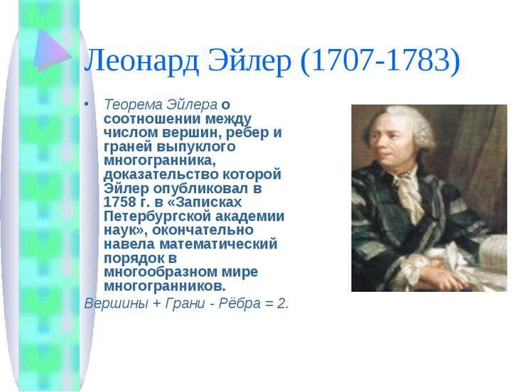 Леонард Эйлер (1707-1783) Теорема Эйлера о соотношении между числом вершин, р...