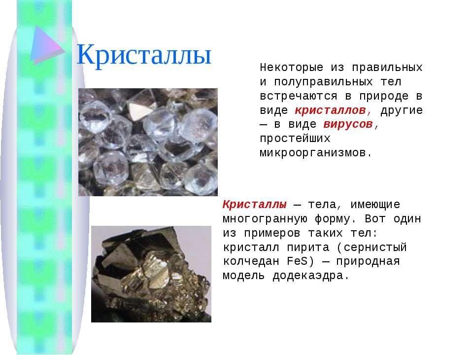 Кристаллы Некоторые из правильных и полуправильных тел встречаются в природе ...