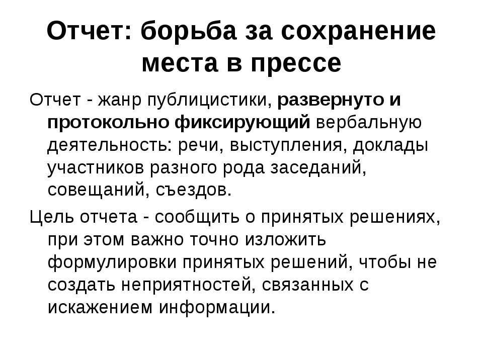 Отчет: борьба за сохранение места в прессе Отчет - жанр публицистики, разверн...