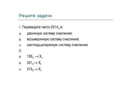 Решите задачи 1. Переведите число 201410 в: двоичную систему счисления; восьм...