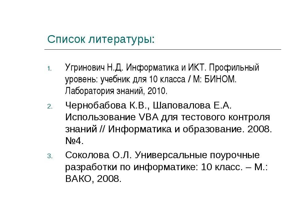Список литературы: Угринович Н.Д. Информатика и ИКТ. Профильный уровень: учеб...