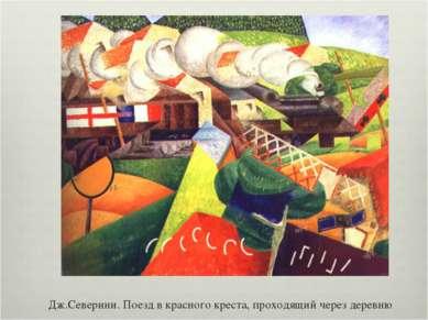 Дж.Северини. Поезд в красного креста, проходящий через деревню