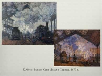 К.Моне. Вокзал Сент-Лазар в Париже. 1877 г.