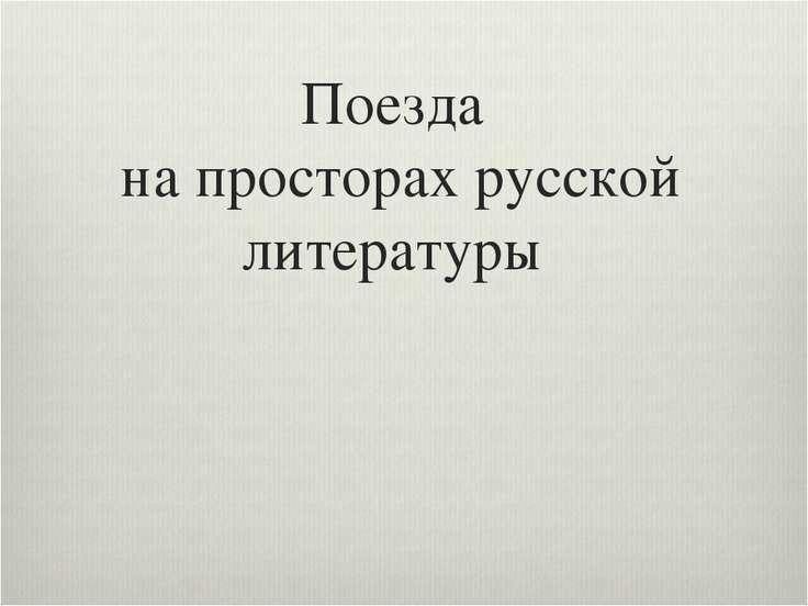 Поезда на просторах русской литературы