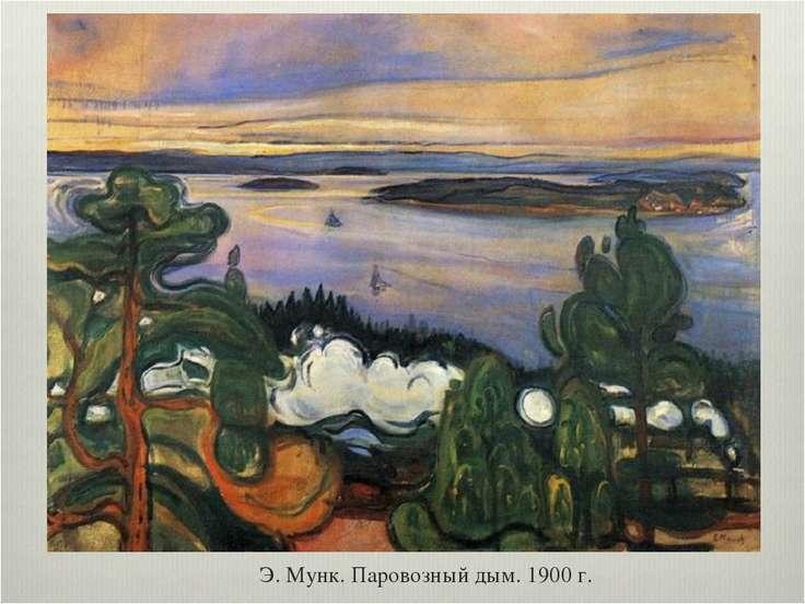 Э. Мунк. Паровозный дым. 1900 г.