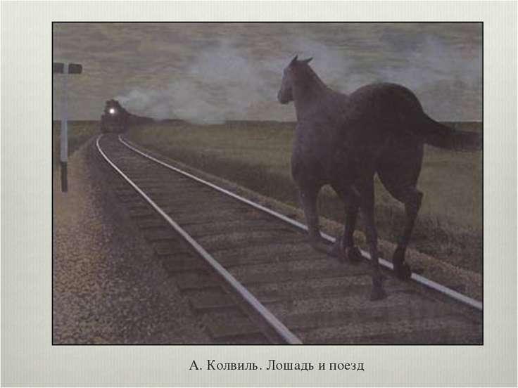 А. Колвиль. Лошадь и поезд