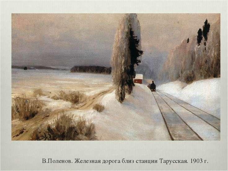 В.Поленов. Железная дорога близ станции Тарусская. 1903 г.