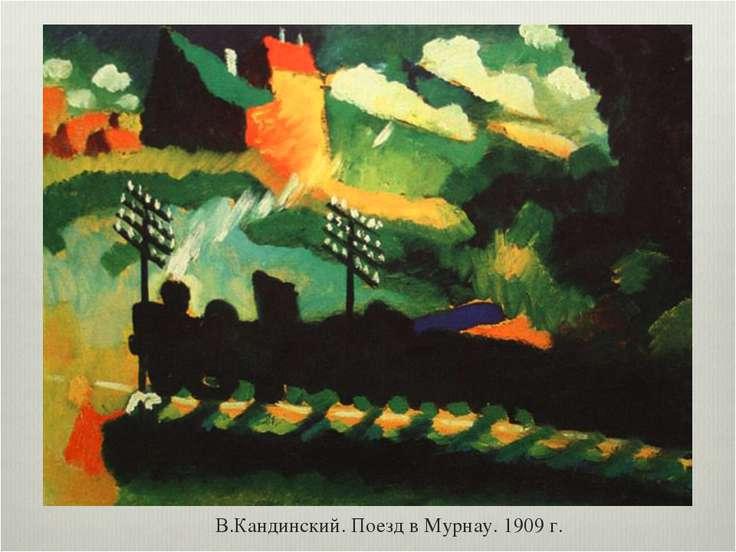 В.Кандинский. Поезд в Мурнау. 1909 г.
