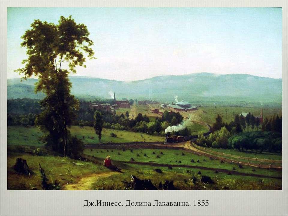 Дж.Иннесс. Долина Лакаванна. 1855