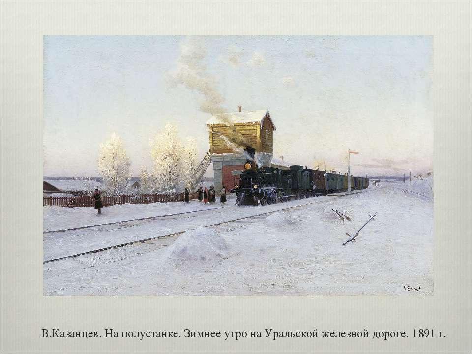 В.Казанцев. На полустанке. Зимнее утро на Уральской железной дороге. 1891 г.