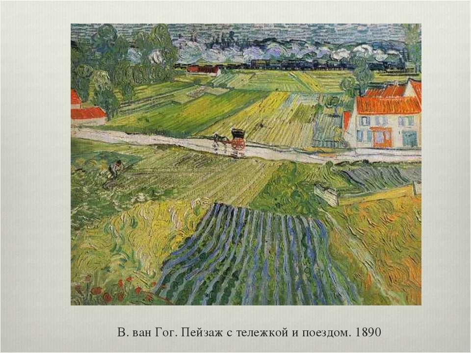 В. ван Гог. Пейзаж с тележкой и поездом. 1890