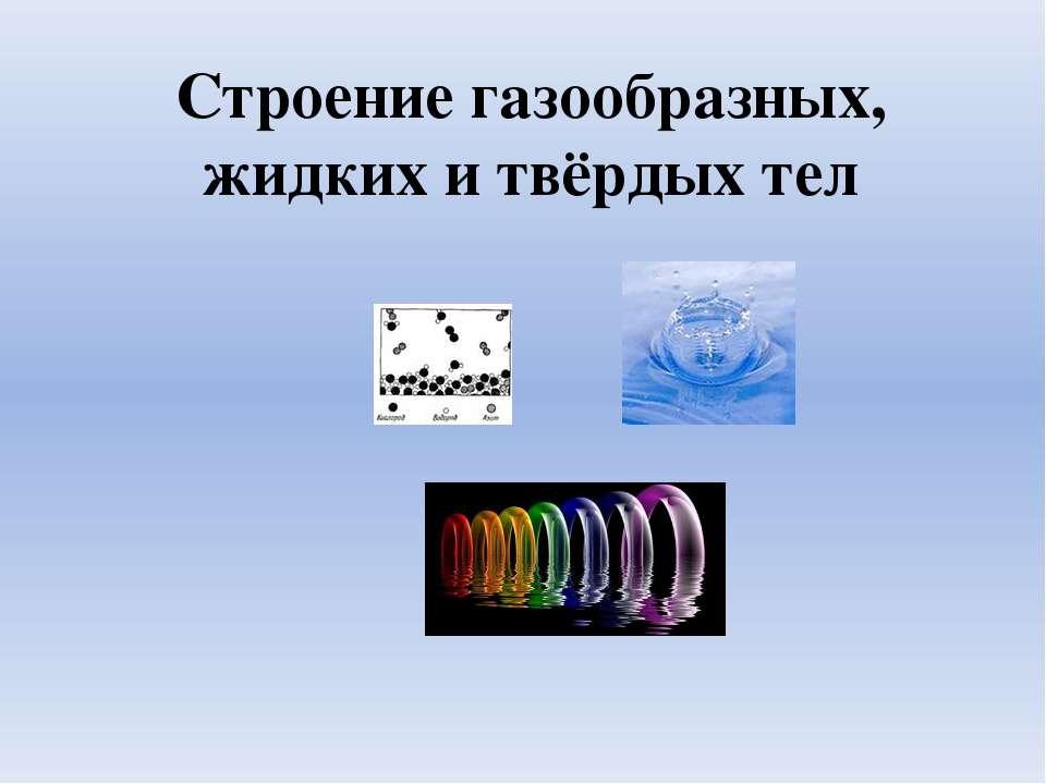 Строение газообразных, жидких и твёрдых тел