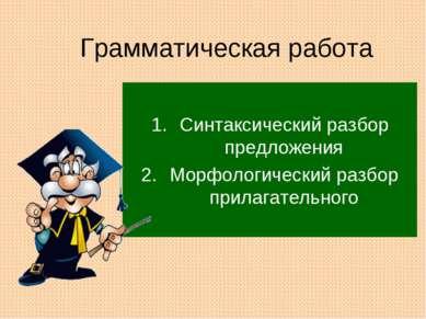 Грамматическая работа Синтаксический разбор предложения Морфологический разбо...