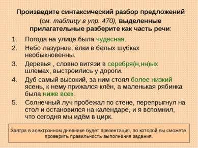 Произведите синтаксический разбор предложений (см. таблицу в упр. 470), выдел...