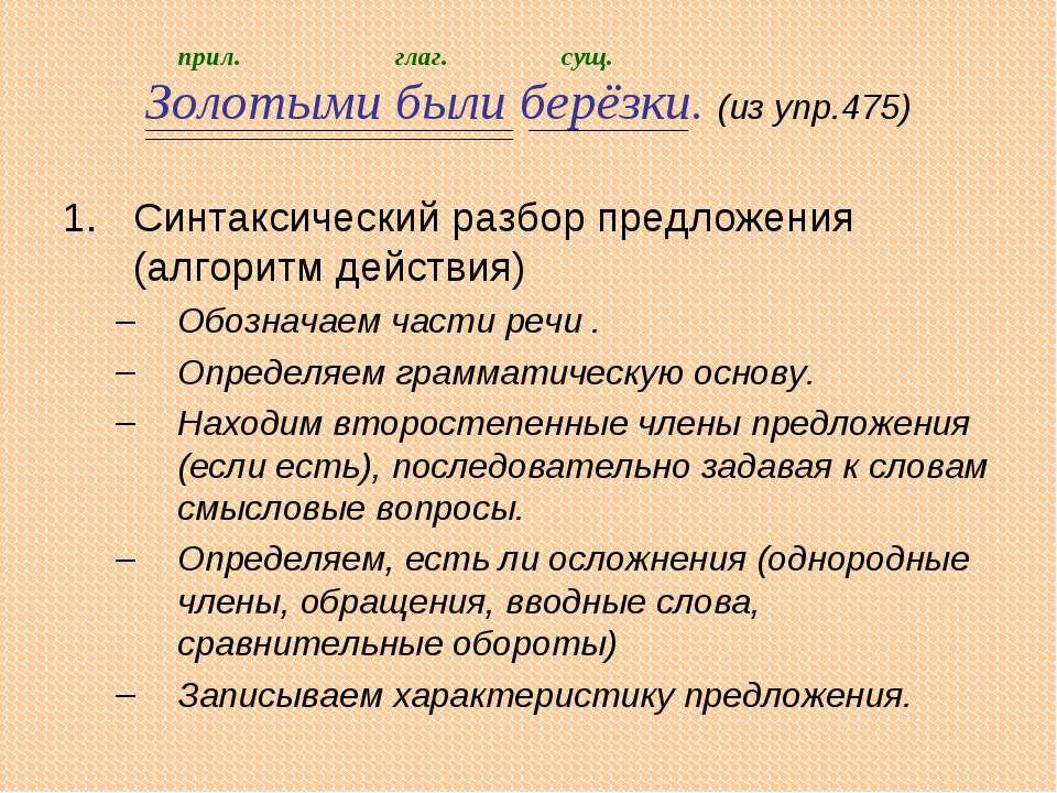 Золотыми были берёзки. (из упр.475) Синтаксический разбор предложения (алгори...