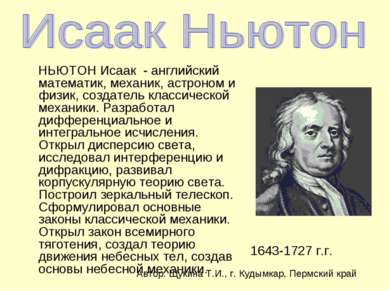 НЬЮТОН Исаак - английский математик, механик, астроном и физик, создатель кла...