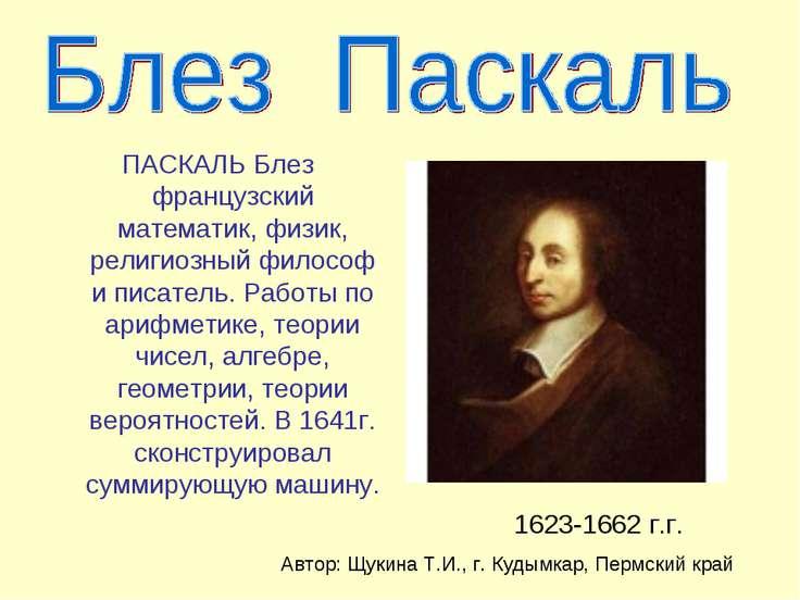 ПАСКАЛЬ Блез французский математик, физик, религиозный философ и писатель. Ра...