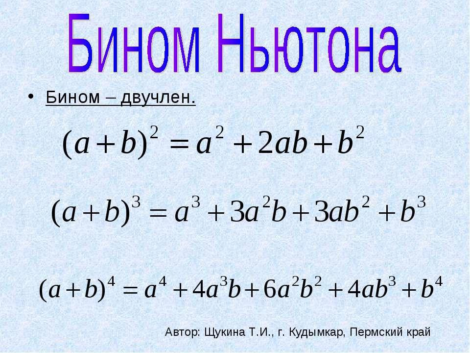 Бином – двучлен. Автор: Щукина Т.И., г. Кудымкар, Пермский край