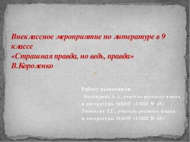Работу выполнили Баландина А.А, учитель русского языка и литературы МБОУ «СОШ...