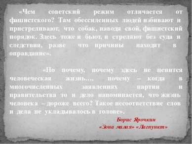 «Чем советский режим отличается от фашистского? Там обессиленных людей избива...