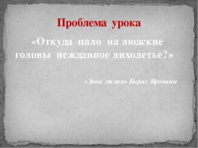 «Откуда пало на людские головы нежданное лихолетье?» «Зона малая» Борис Ярочк...