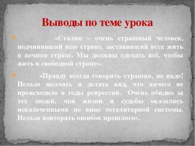 «Сталин – очень страшный человек, подчинивший всю страну, заставивший всех жи...