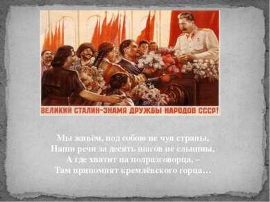 Мы живём, под собою не чуя страны, Наши речи за десять шагов не слышны, А где...
