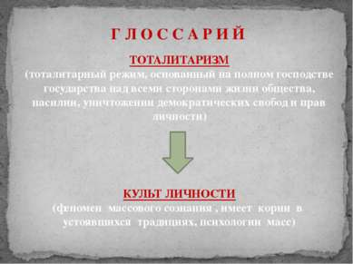 Г Л О С С А Р И Й ТОТАЛИТАРИЗМ (тоталитарный режим, основанный на полном госп...
