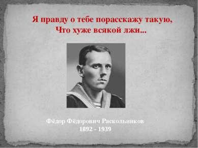 Я правду о тебе порасскажу такую, Что хуже всякой лжи... Фёдор Фёдорович Раск...