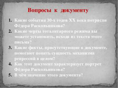 Какие события 30-х годов XX века потрясли Фёдора Раскольникова? Какие черты т...