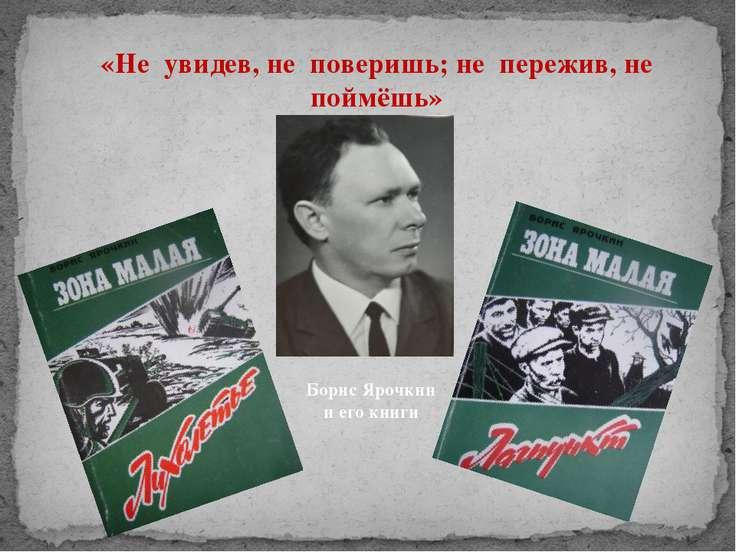 «Не увидев, не поверишь; не пережив, не поймёшь» Борис Ярочкин и его книги