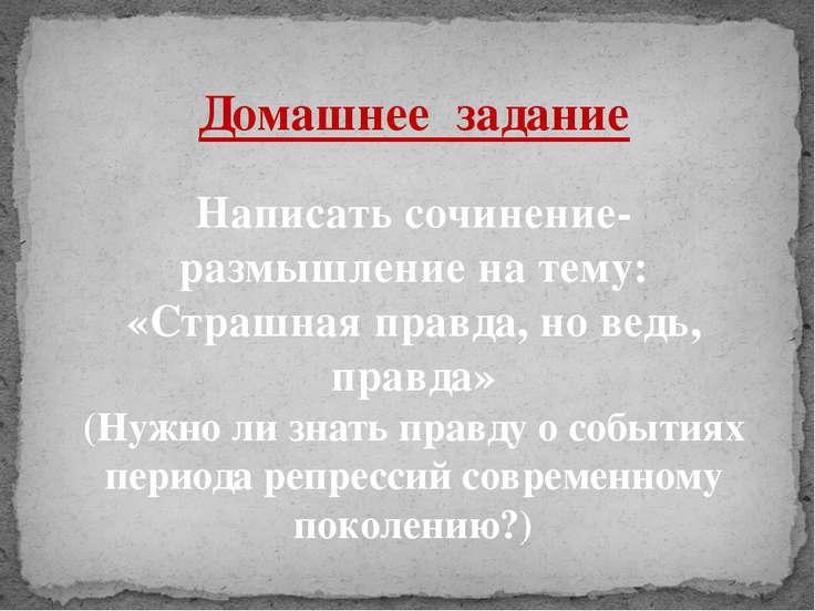Домашнее задание Написать сочинение-размышление на тему: «Страшная правда, но...