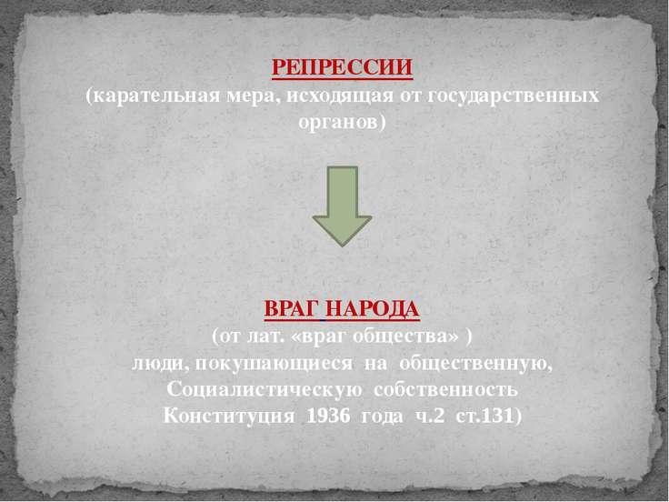 РЕПРЕССИИ (карательная мера, исходящая от государственных органов) ВРАГ НАРОД...