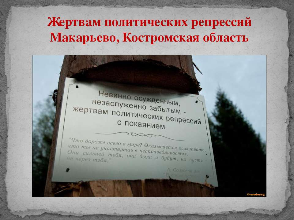 Жертвам политических репрессий Макарьево, Костромская область