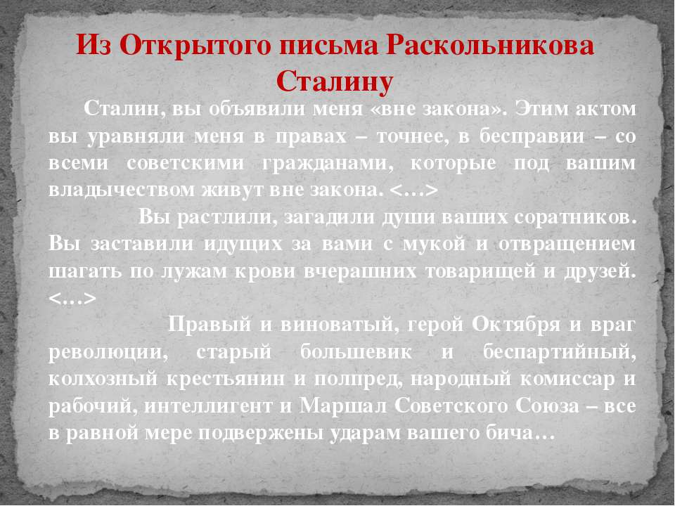 Из Открытого письма Раскольникова Сталину Сталин, вы объявили меня «вне закон...