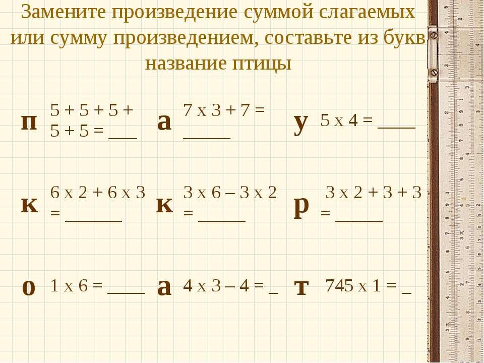 Замените произведение суммой слагаемых или сумму произведением, составьте из ...