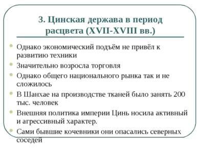3. Цинская держава в период расцвета (XVII-XVIII вв.) Однако экономический по...