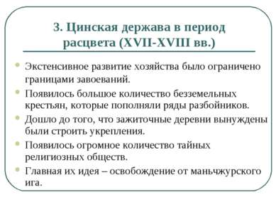 3. Цинская держава в период расцвета (XVII-XVIII вв.) Экстенсивное развитие х...