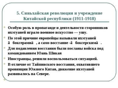 5. Синьхайская революция и учреждение Китайской республики (1911-1918) Особую...