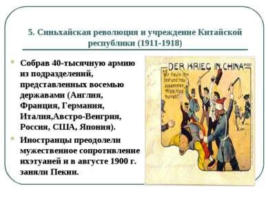 5. Синьхайская революция и учреждение Китайской республики (1911-1918) Собрав...