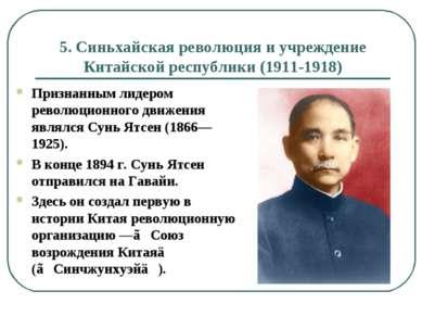 5. Синьхайская революция и учреждение Китайской республики (1911-1918) Призна...