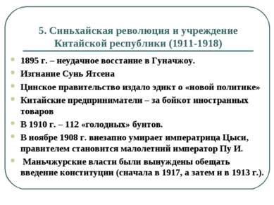 5. Синьхайская революция и учреждение Китайской республики (1911-1918) 1895 г...