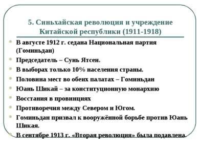 5. Синьхайская революция и учреждение Китайской республики (1911-1918) В авгу...
