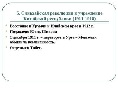 5. Синьхайская революция и учреждение Китайской республики (1911-1918) Восста...